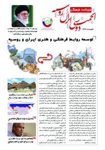 خبرنامه انجمن دوستی ایران و روسیه